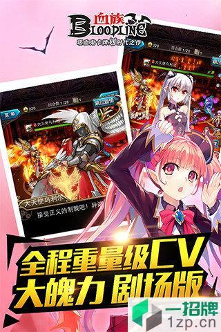 小七手游血族app下载_小七手游血族app最新版免费下载