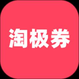 淘极券app下载_淘极券app最新版免费下载