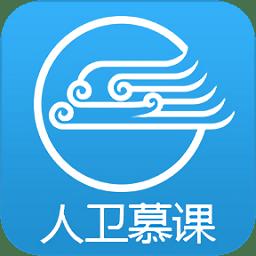 人卫慕课app最新版本app下载_人卫慕课app最新版本app最新版免费下载