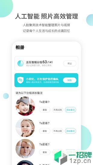 小回忆相册app下载_小回忆相册app最新版免费下载
