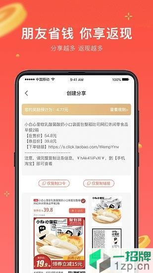 真享生活app下载_真享生活app最新版免费下载