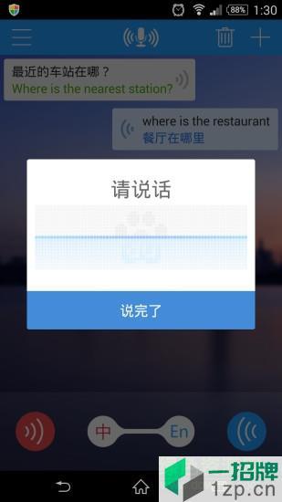 同声译(翻译神器)app下载_同声译(翻译神器)app最新版免费下载