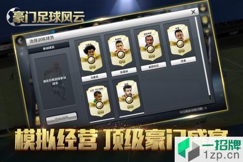 豪门足球风云小7平台app下载_豪门足球风云小7平台app最新版免费下载