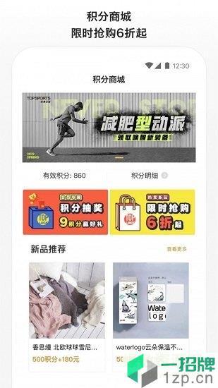 滔搏运动官方app