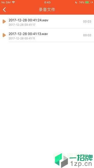 录音大师appapp下载_录音大师appapp最新版免费下载