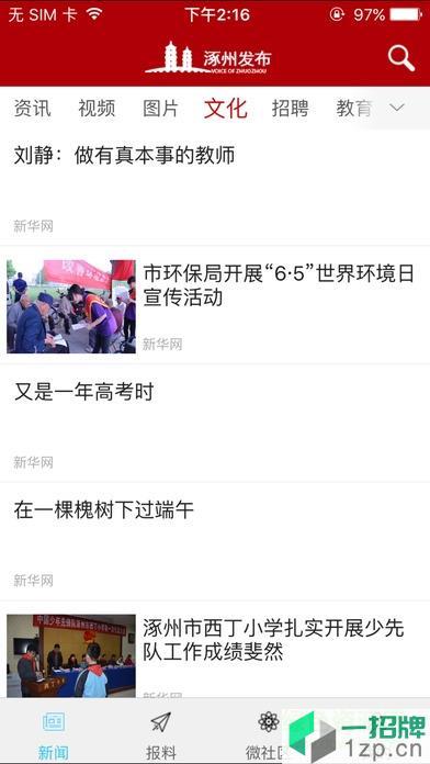 涿州发布app下载