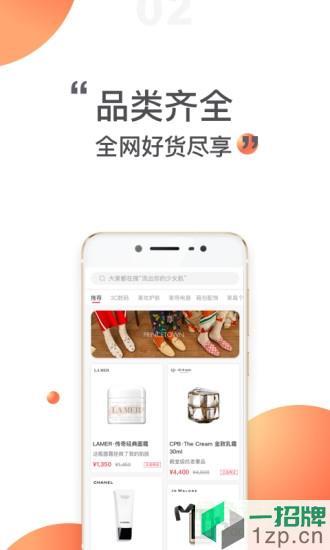 51任性购app下载