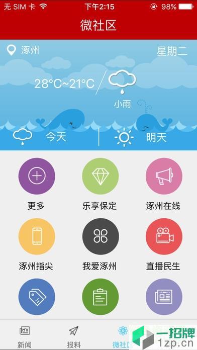 涿州发布便民信息平台app下载_涿州发布便民信息平台app最新版免费下载