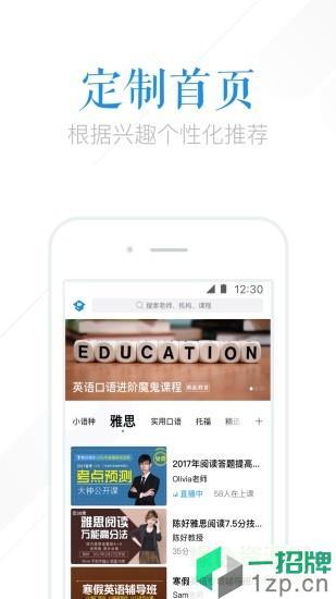 腾讯课堂学生版app下载安装