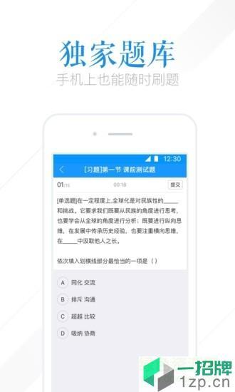 腾讯课堂学生端手机版app下载_腾讯课堂学生端手机版app最新版免费下载