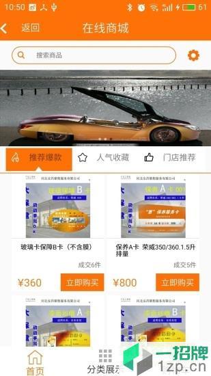 汇养车app下载_汇养车app最新版免费下载