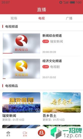 瑞安新闻客户端app下载_瑞安新闻客户端app最新版免费下载