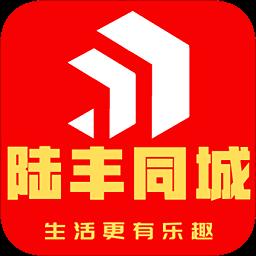 陆丰同城app下载_陆丰同城app最新版免费下载