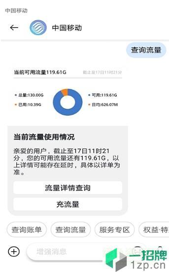 5g消息app