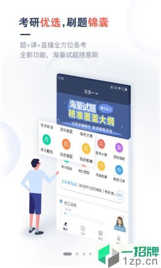 考研题库通app下载