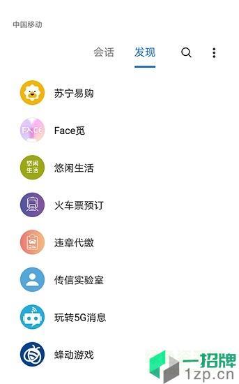 中国移动5g消息实验版app下载_中国移动5g消息实验版app最新版免费下载