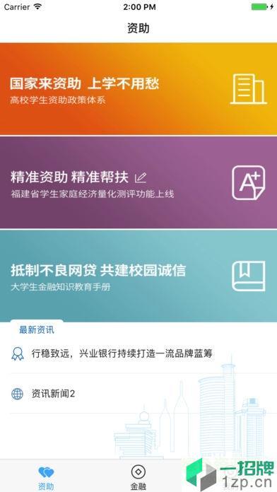 福建助学手机appapp下载_福建助学手机appapp最新版免费下载