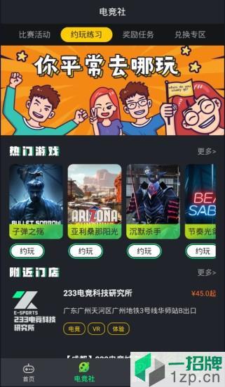 233电竞中心app下载_233电竞中心app最新版免费下载