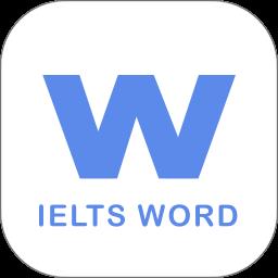 雅思单词软件app下载_雅思单词软件app最新版免费下载