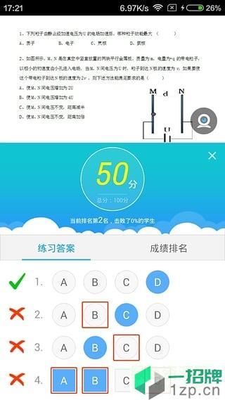 无限宝互动平台手机版(远程教育平台)app下载_无限宝互动平台手机版(远程教育平台)app最新版免费下载