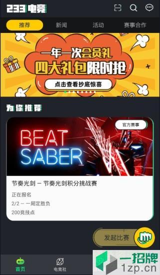 233电竞中心app