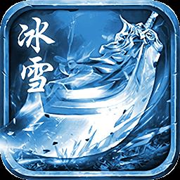 冰雪私服领红包app下载_冰雪私服领红包app最新版免费下载