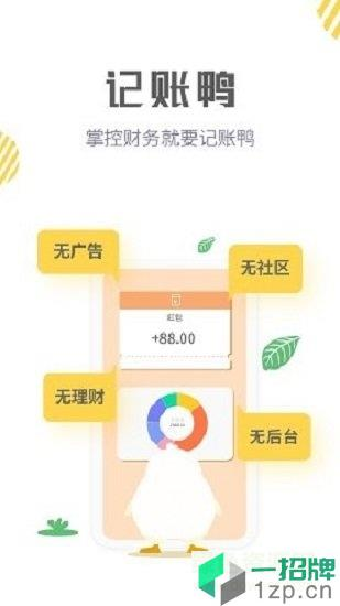 记账鸭app下载_记账鸭app最新版免费下载