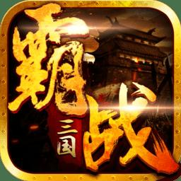 霸战三国变态版app下载_霸战三国变态版app最新版免费下载