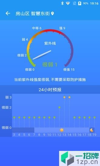 亲壳天气app下载_亲壳天气app最新版免费下载