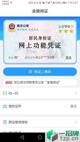 宁归来app官网下载