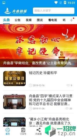 花开舟曲app下载_花开舟曲app最新版免费下载