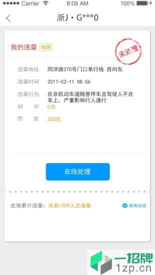 口袋车管app下载_口袋车管app最新版免费下载