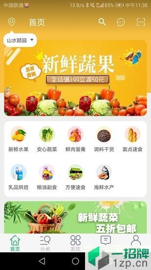 友博生鲜app