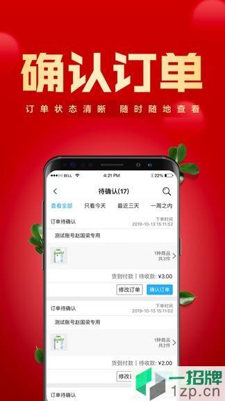 镇村通伙伴版appapp下载_镇村通伙伴版appapp最新版免费下载