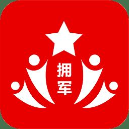 拥军联盟app下载_拥军联盟app最新版免费下载
