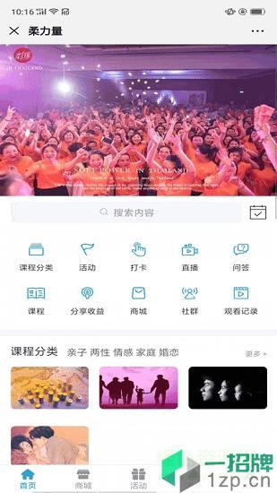 柔力量app下载_柔力量app最新版免费下载