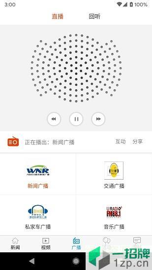 潍坊光新闻app下载_潍坊光新闻app最新版免费下载