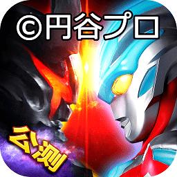 奥特曼系列ol游戏豌豆荚版app下载_奥特曼系列ol游戏豌豆荚版app最新版免费下载