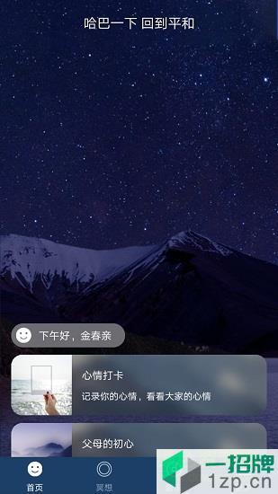 哈巴父母app下载_哈巴父母app最新版免费下载