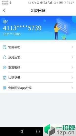 南京宁归来健康码(金陵网证)app下载_南京宁归来健康码(金陵网证)app最新版免费下载