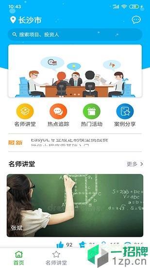 创业王者app下载_创业王者app最新版免费下载
