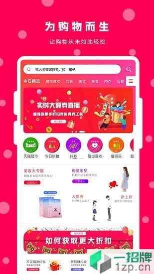 苏上淘app