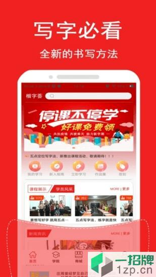 楷字荟app下载_楷字荟app最新版免费下载