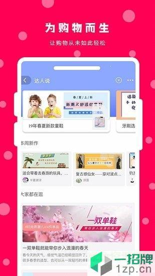 苏上淘领券app下载_苏上淘领券app最新版免费下载