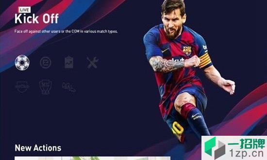 实况足球vivo账号端app下载_实况足球vivo账号端app最新版免费下载