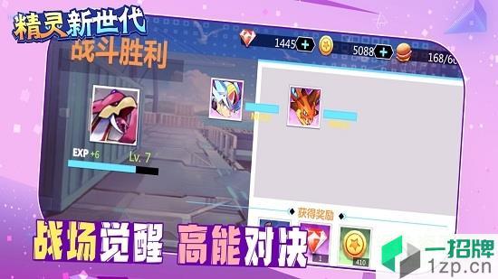 精灵新世代九游版手游app下载_精灵新世代九游版手游app最新版免费下载