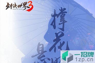 群侠聚首《剑侠世界3》首发五大门派剪影大揭秘