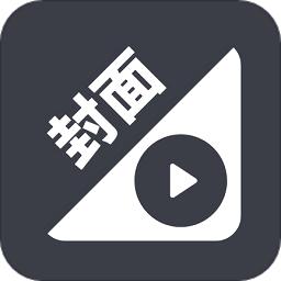 手机视频换封面软件app下载_手机视频换封面软件app最新版免费下载