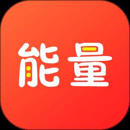 能量盒子app下载_能量盒子app最新版免费下载