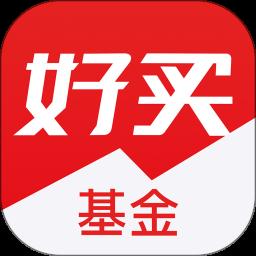 好买基金手机客户端app下载_好买基金手机客户端app最新版免费下载